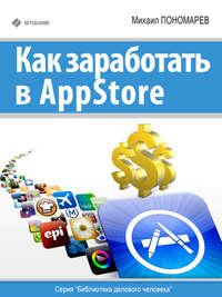 Пономарев, Михаил  - Как заработать в AppStore