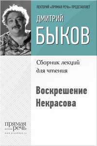 Быков, Дмитрий  - Воскрешение Некрасова