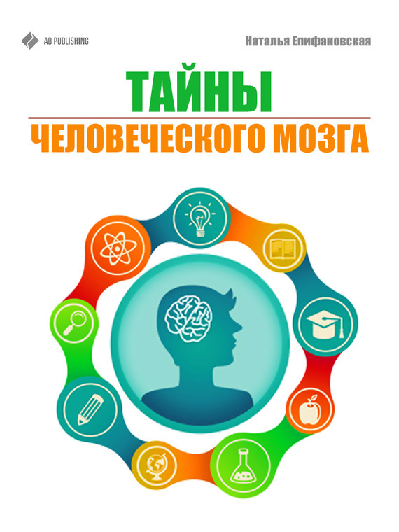 Наталья Епифановская Тайны человеческого мозга чезаре ломброзо гениальность и помешательство