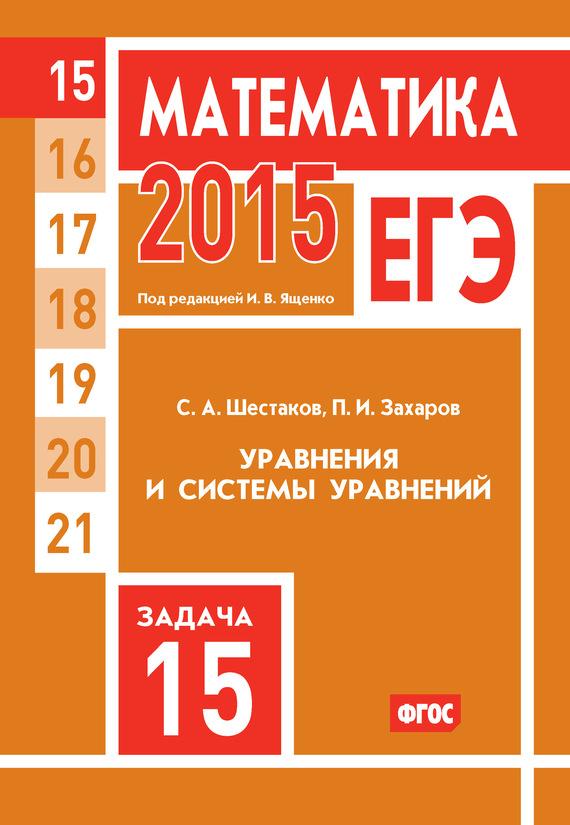 ЕГЭ 2015. Математика. Задача 15. Уравнения и системы уравнений