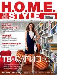 - H.O.M.E.& Style №02/2015
