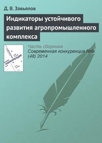 Завьялов, Д. В.  - Индикаторы устойчивого развития агропромышленного комплекса
