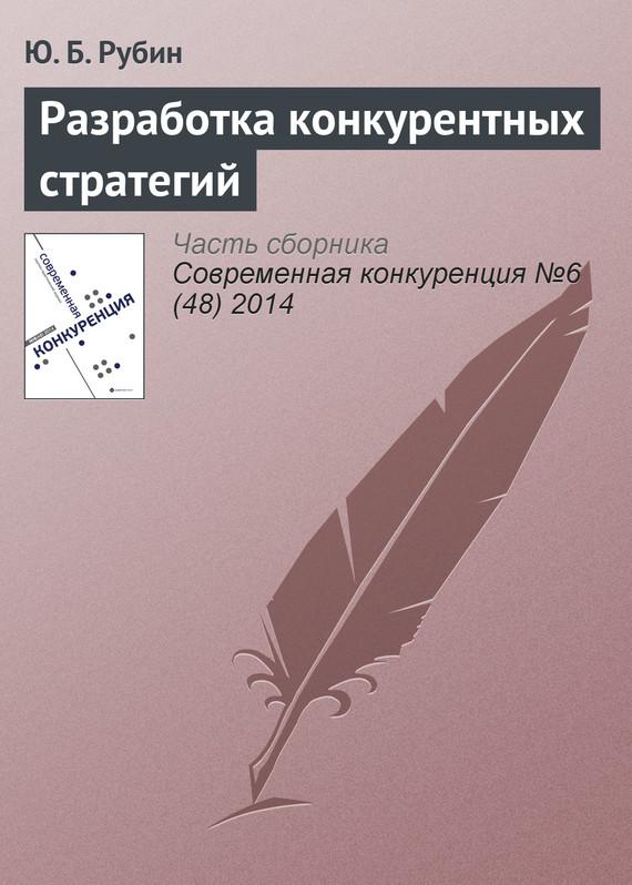 Ю. Б. Рубин Разработка конкурентных стратегий