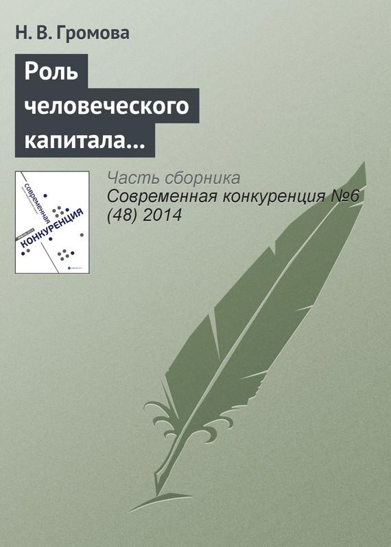 Н. В. Громова бесплатно