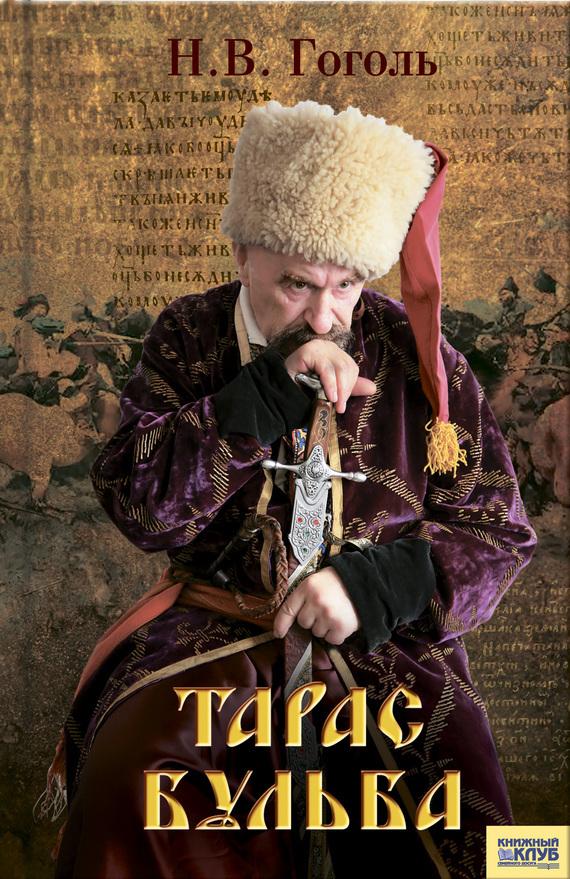 Обложка книги Тарас Бульба (сборник), автор Гоголь, Николай
