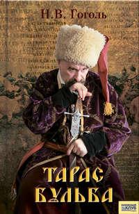 - Тарас Бульба (сборник)