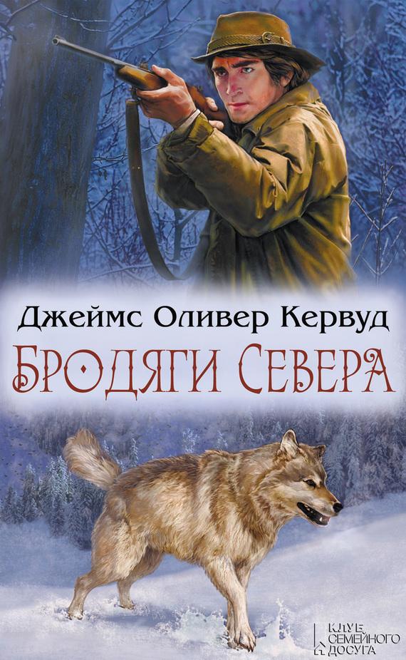 Джеймс Кервуд Бродяги Севера (сборник)