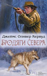 Кервуд, Джеймс  - Бродяги Севера (сборник)