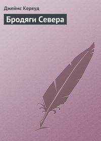 Кервуд, Джеймс Оливер - Бродяги Севера
