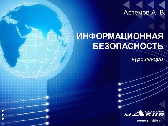 А. Артемов Информационная безопасность. Курс лекций информационная безопасность гис и инфраструктуры