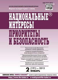 - Национальные интересы: приоритеты и безопасность № 2 (191) 2013