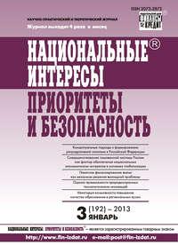 - Национальные интересы: приоритеты и безопасность № 3 (192) 2013