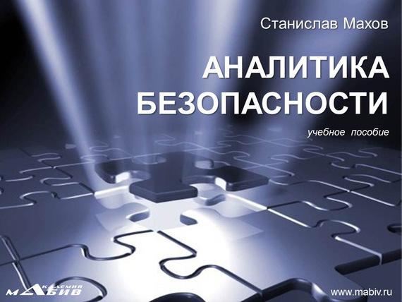С. Ю. Махов Аналитика безопасности. Учебное пособие