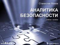 Махов, С. Ю.  - Аналитика безопасности. Учебное пособие