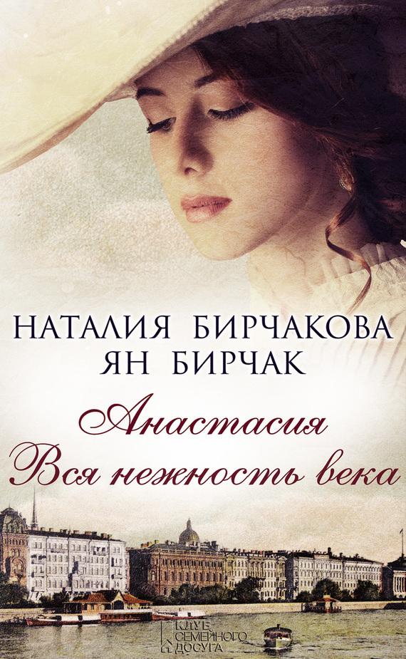 Бирчакова, Наталия  - Анастасия. Вся нежность века (сборник)