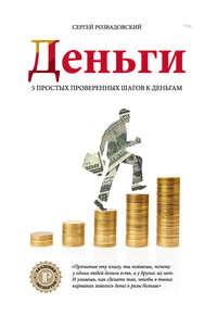 Розвадовский, Сергей  - Деньги