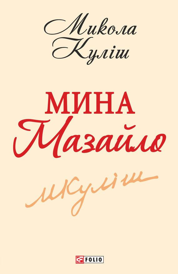 Скачать Микола Кулш бесплатно Мина Мазайло
