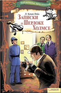 - Записки о Шерлоке Холмсе