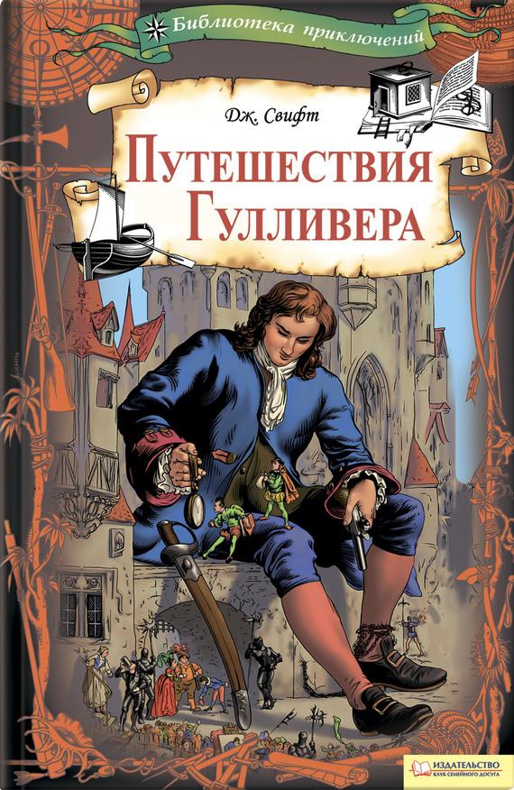 Джонатан Свифт Путешествия Гулливера андрей бычков гулливер и его любовь