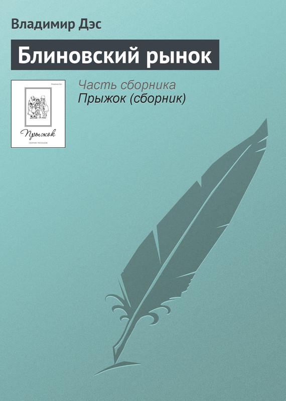 Владимир Дэс Блиновский рынок куплю чехол длябронежилета б у в нижегородской области