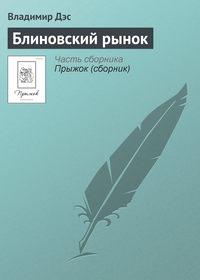 Дэс, Владимир  - Блиновский рынок