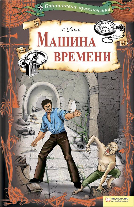 Герберт Уэллс - Машина времени (сборник)