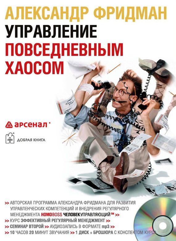 Александр Фридман Управление повседневным хаосом