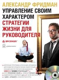 Фридман, Александр  - Управление своим характером. Стратегии жизни для руководителя