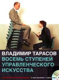 Владимир Тарасов - Восемь ступеней управленческого искусства