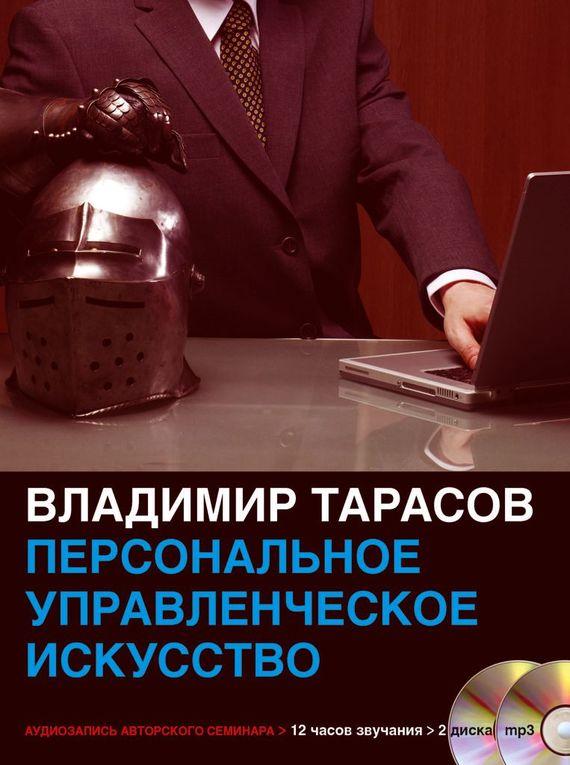 Тарасов, Владимир  - Персональное управленческое искусство