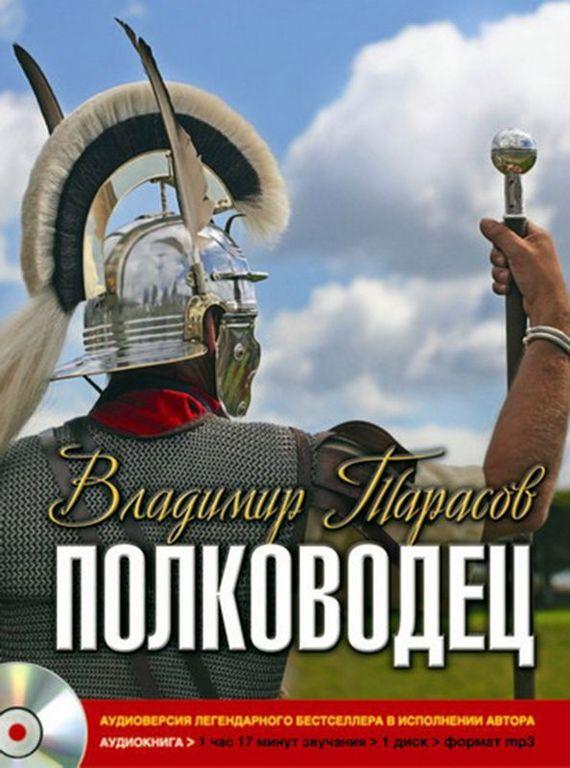 Владимир Тарасов Полководец полководец