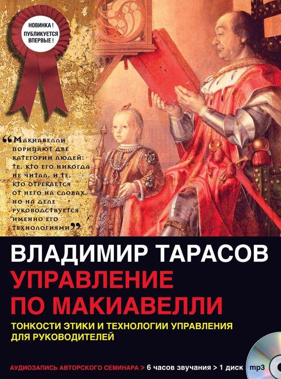 Скачать Управление по Макиавелли первая часть бесплатно Владимир Тарасов