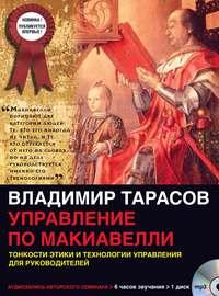 Владимир Тарасов - Управление по Макиавелли (первая часть)