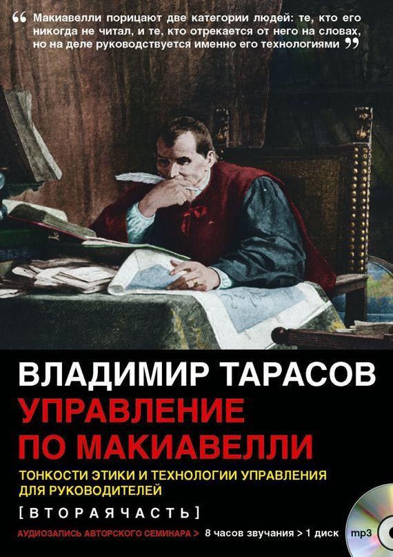Обложка книги Управление по Макиавелли (вторая часть), автор Владимир Тарасов