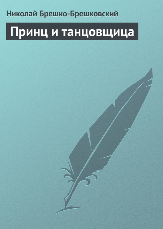 Обложка книги Принц и танцовщица, автор Брешко-Брешковский, Николай