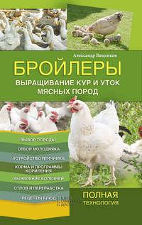Ващенков, Александр  - Бройлеры. Выращивание кур и уток мясных пород