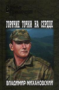 Владимир Михановский Горячие точки на сердце