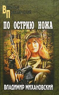 Владимир Михановский бесплатно