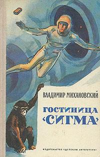 Владимир Михановский Гостиница «Сигма»
