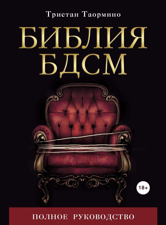Лина Люче БДСМ скачать книгу fb2 txt бесплатно читать