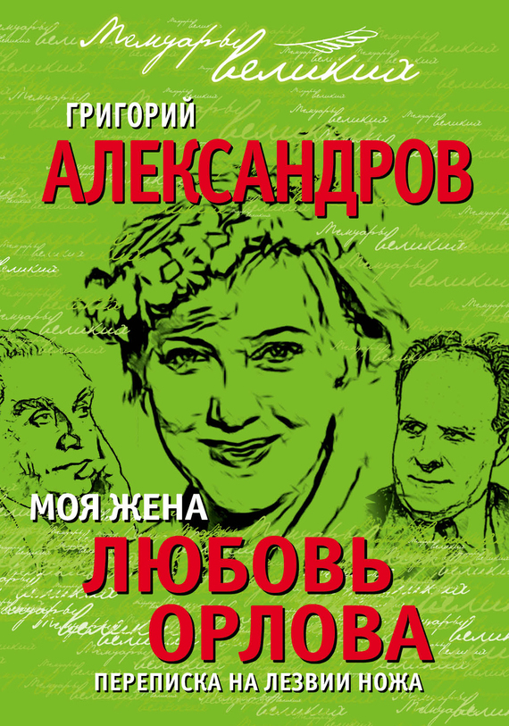 напряженная интрига в книге Григорий Александров
