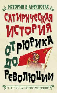 Мирский, Борис  - Сатирическая история от Рюрика до Революции