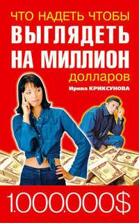 Криксунова, Инна  - Что надеть, чтобы выглядеть на миллион долларов