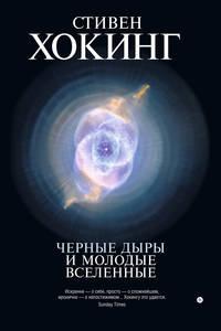 Хокинг, Стивен - Черные дыры и молодые вселенные