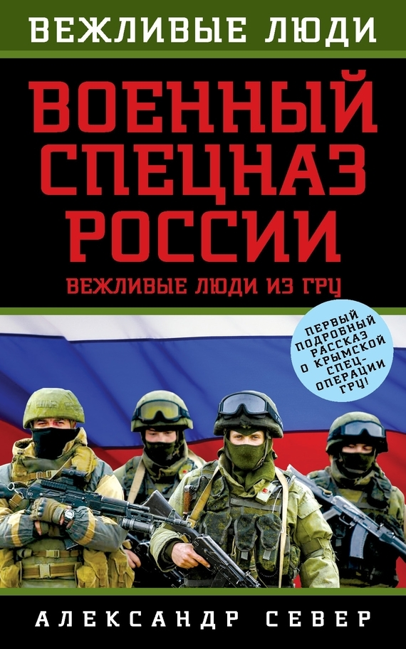 Александр Север Военный спецназ России. Вежливые люди из ГРУ спецназ гру элита элит