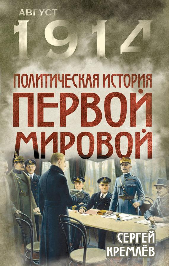 Сергей Кремлев Политическая история Первой мировой эксмо политическая история первой мировой