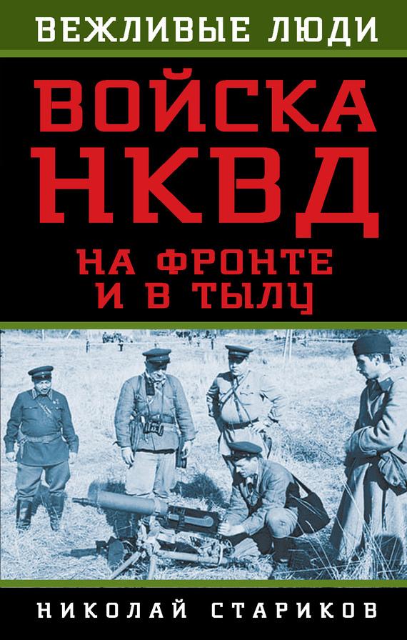 напряженная интрига в книге Николай Стариков