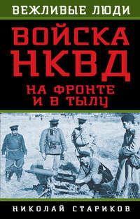 Стариков, Николай  - Войска НКВД на фронте и в тылу