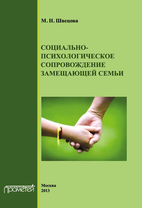 Социально-психологическое сопровождение замещающей семьи