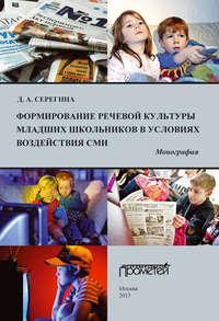 Серегина, Д. А.  - Формирование речевой культуры младших школьников в условиях воздействия СМИ